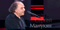 Сергей Манукян «Can't Buy Me Love» - Голос60+